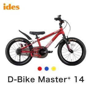 ides アイデス D-bike Master+ 14 ディーバイクマスタープラス14 キッズバイク 自転車トレーニング 子供 キックバイク 14インチ プレゼント|bespo