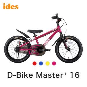 ides アイデス D-bike Master+ 16 ディーバイクマスタープラス16 キッズバイク 自転車 バイク トレーニング 子供用 16インチ 幼児 子供 プレゼント|bespo