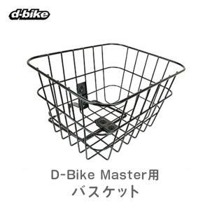 ides アイデス 前カゴ D-bike Master用 ディーバイクマスターシリーズ 共通 フロントバスケット キッズバイク 幼児 子ども 子供 自転車|bespo