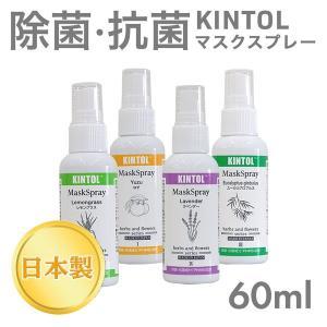 除菌スプレー ウイルス 細菌 カビ 抗菌 マスク スプレー 60ml 1本 日本原料 日本製 天然精油 キントルスプレー Hongo 高濃度PHMB500ppm コックミクサ配合|bespo