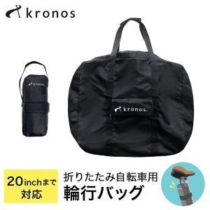 Kronos クロノス 輪行バッグ 輪行袋 折りたたみ自転車 16インチ 20インチ 収納 コンパクト サイクリング 持ち運び 便利|bespo