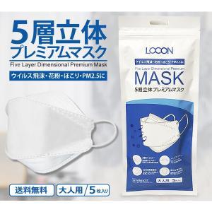 KN95 不織布マスク 5枚入 大人用 LOCON(ロコン)マスク 5層立体プレミアムマスク ホワイト 防塵 かぜ 花粉 風邪 ハウスダスト bespo