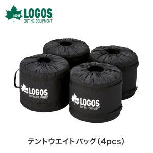 【土日もあす楽】 LOGOS ロゴス アウトドア テント タープ ウェイト テントウエイトバッグ 4個セット 71661032 容量 約16L 重し 重り 固定 運動会 BBQ キャンプ|bespo