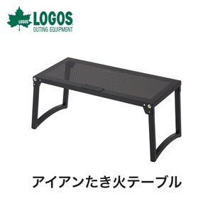 LOGOS ロゴス アウトドア キャンプ テーブル アイアン たき火テーブル 81064182 幅6...