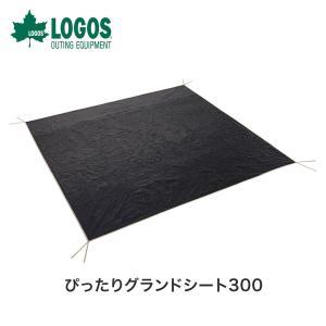 LOGOS ロゴス アウトドア テントシート ぴったりグランドシート300 84960103 300サイズ 幅292×奥行292cm グランドシート 汚れ防止 キズ防止 テント キャンプ|bespo