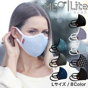 MEOマスクLite 洗えるマスク 大人用 pm2.5対応 KN95 PM0.1 Lite 黒 立体マスク 高機能 交換用フィルター1枚付き 快適 花粉マスク 花粉対策 花粉 bespo