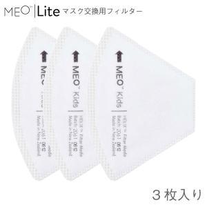 MEO マスク 洗えるマスク 交換用フィルター 3枚入り pm2.5対応 香り付き MEOX(メオ) Lite 立体マスク 高機能 フィルター 子供用 大人用 送料無料 bespo