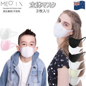 マスク 3枚入り KN95対応 使い捨て PM2.5 PM0.1 超微粒子 99%カット 個包装 お...