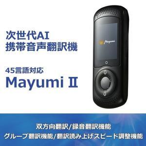 レンタル Bee-Fiビーファイ Tespro テスプロ Mayumi2 マユミ 翻訳機 45言語対応 Wi-Fiルーター機能  4G ブラック mu-001-02b|bespo