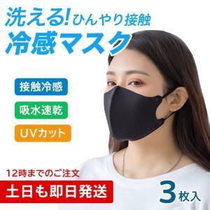 マスク 3枚入 マスク 洗えるマスク 冷感マスク 接触冷感 大人用 ふつうサイズ ブラック 黒 UVカット 日焼け対策 水洗い ひんやり 立体型 bespo