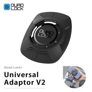 Quad Lock クアッドロック ユニバーサルアダプター 汎用アダプター Universal Adaptor V2 貼りつけタイプ|bespo