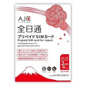 プリペイド SIMカード 日本国内用 AJC 全日通 8日間 2GB データ専用 Multi Sim...