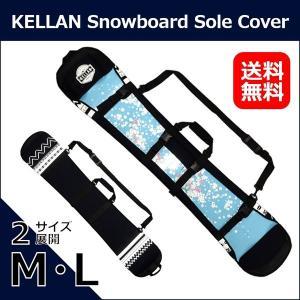20%OFF スノボ ボードカバー ソールカバー ボード 板 カバー ケース 黒 ネオプレーンスノーボード スキー ストリート ケラン KELLAN 送料無料 あすつく|bespo