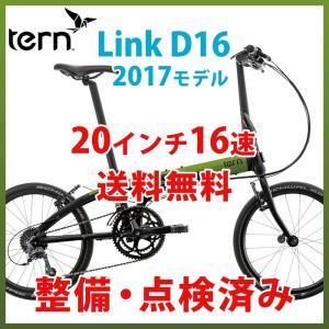 ターン リンク D16 折りたたみ自転車 Tern Link...