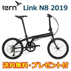 ターン リンク N8 TERN Link N8 20インチ 折りたたみ自転車 シマノ 軽量 8段変速...