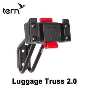 Luggage Truss 2.0 ラゲッジトラス Tern ターン DAHON ダホン 折りたたみ 自転車 アクセサリー パーツ|bespo