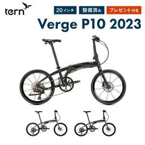 10%OFF Tern ターン 折りたたみ自転車 ヴァージュ Verge P10 2022年モデル 20インチ 10段変速 軽量 整備済み|bespo