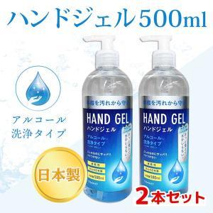 ハンドジェル 500ml 2本セット 日本製 アルコール エタノール 洗浄 アルコールハンドジェル 東亜産業 即日出荷 bespo