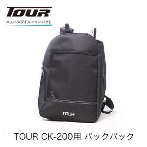 【ポイント10倍】RAYSEN TOUR CK-200用 バックパック ブラック キックスケーター bespo