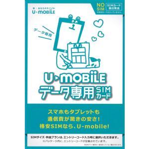 U-mobile LTE データ専用SIMパッケージ 月額680円(税抜)から サイズ・SMS選択可能