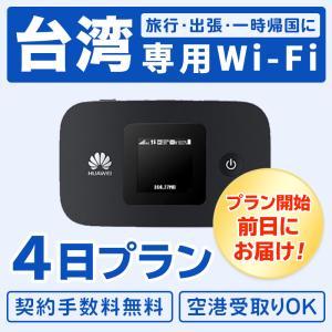3泊4日 台湾 レンタル wifi 4G データ無制限 往復モバイルバッテリー 4日間プラン LTE 台北 taipei おすすめ 人気|bespo