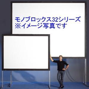 [新品]【超特価商品】 モノブロックス32 ホワイトマット(SW)150インチ