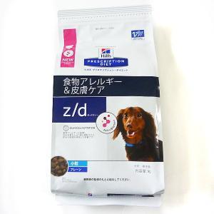 ヒルズプリスクリプションダイエット犬用z/dULTRAアレルゲンフリードライ 1kg (動物用療法食)【Hill'S】