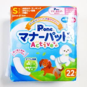 第一衛材男の子&女の子のためのマナーパッド S 22枚 PMP-032 (ペット用おむつ)
