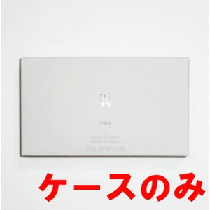 POLA B.A パウダリィファンデーションL ケース[正規品](中身別売り・ケースのみの販売です)