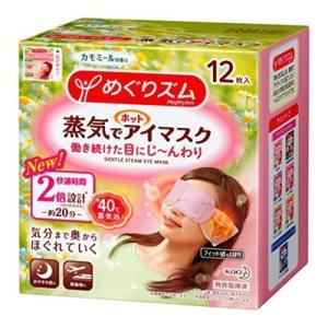 花王 めぐりズム 蒸気でホットアイマスク カモミール12P|ベスト電器PayPayモール店