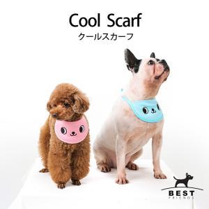 クールスカーフ 4Color / 保冷剤2個セット 犬 夏 バンダナ スカーフ ひんやり 暑さ対策 軽量 かわいい 安心 安全 刺繍 クール 涼しい|best-friends