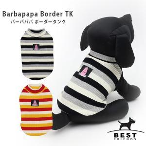 バーバパパ ボーダータンク     犬服 犬の服 ドッグウェア 犬 服小型犬 Barbapapa キャラクター 正規ライセンス 綿100% コットン ノースリーブ 袖な|best-friends