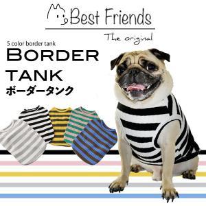 ボーダータンク / 犬 服 夏用 洋服 犬の服 ドッグウェア おしゃれ タンクトップ コットン 綿100%|best-friends