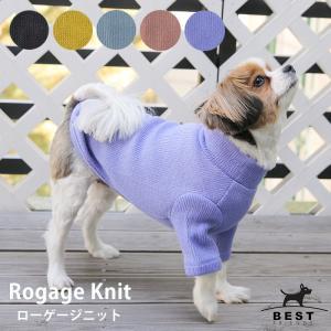 ローゲージニット   小型犬 ドッグウェア 犬服 犬の服 ニット トップス Tシャツ|best-friends