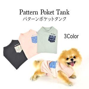 パターンポケットタンク / 犬 服 犬の服 ドッグウェア 洋服 おしゃれ ヴィンテージ 切りっぱなし コットン 綿100%|best-friends