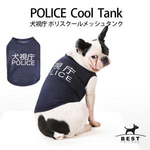 商品詳細 Best Friends 2018 S/S夏 新作 POLICE TANK  飼い主さんも...