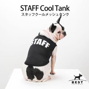 STAFF クールメッシュタンク   犬服 犬の服 ドッグウェア夏 タンクトップ ノースリーブ スタッフ  クール メッシュ|best-friends