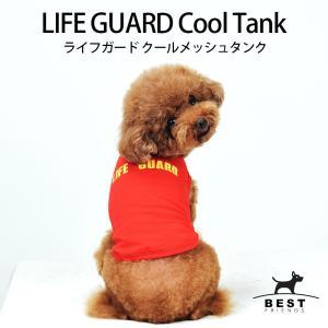 LIFE GUARD クールメッシュタンク   ,XXL犬服 犬の服 ドッグウェア夏 タンクトップ ノースリーブ スタッフ  クール メッシュ 海 川 プール ライフ|best-friends