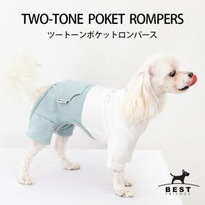 ツートーンポケットロンパース     犬 服 犬の服 ドッグウェア  ロンパース かわいい おしゃれ 秋 冬 ロールアップ 刺繍 パステル|best-friends