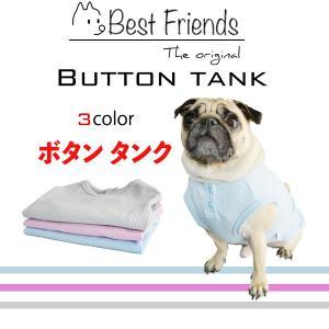 ボタンタンク / 犬 服 犬の服 ドッグウェア 洋服 おしゃれ パジャマ  コットン 綿100%|best-friends