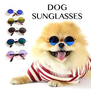 小型犬用 ドッグサングラス 5Color / サングラス 小型犬 小型犬 パピー インスタ SNS おしゃれ 丸型 かわいい|best-friends