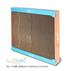 kiwobori スクラッチャー ウェーブ M    猫 爪とぎ 高品質 ダンボール|best-friends