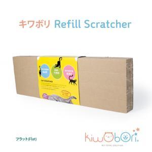 kiwobori スクラッチャー リフィール フラット    猫 爪とぎ 詰替え 高品質 ダンボール 交換|best-friends