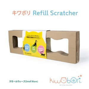 kiwobori スクラッチャー リフィール  スモールウェーブ    猫 爪とぎ 詰替え ダンボール|best-friends
