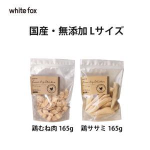 white foxホワイトフォックスフリーズドライ Lサイズ鶏むね肉165g 鶏ササ1655g 国産...