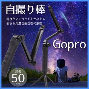 GoPro 自撮り棒 アクセサリー gopro hero5 hero6 ゴープロ 3way 三脚付き...