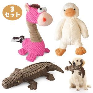 犬おもちゃ 喰むおもちゃ 犬噛むおもちゃ 音の出るおもちゃ 犬用噛むおもちゃ 犬ペットおもちゃ 3個...