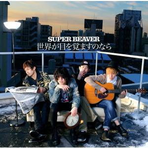 CD/SUPER BEAVER/世界が目を覚ますのなら|best-plice-online