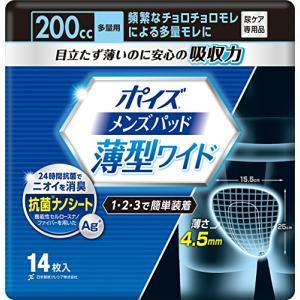 ポイズ メンズパッド 薄型ワイド 多量用200cc 15.5×25cm 14枚 【男性用 軽い尿モレ対策】|best-plice-online