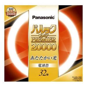 パナソニック 丸形蛍光灯(FCL) パルックプレミア20000|best-plice-online